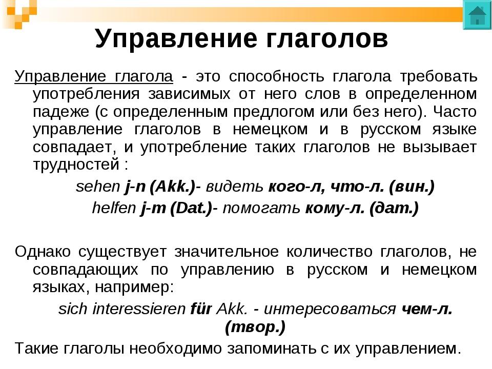 Управление глаголов Управление глагола - это способность глагола требовать уп...