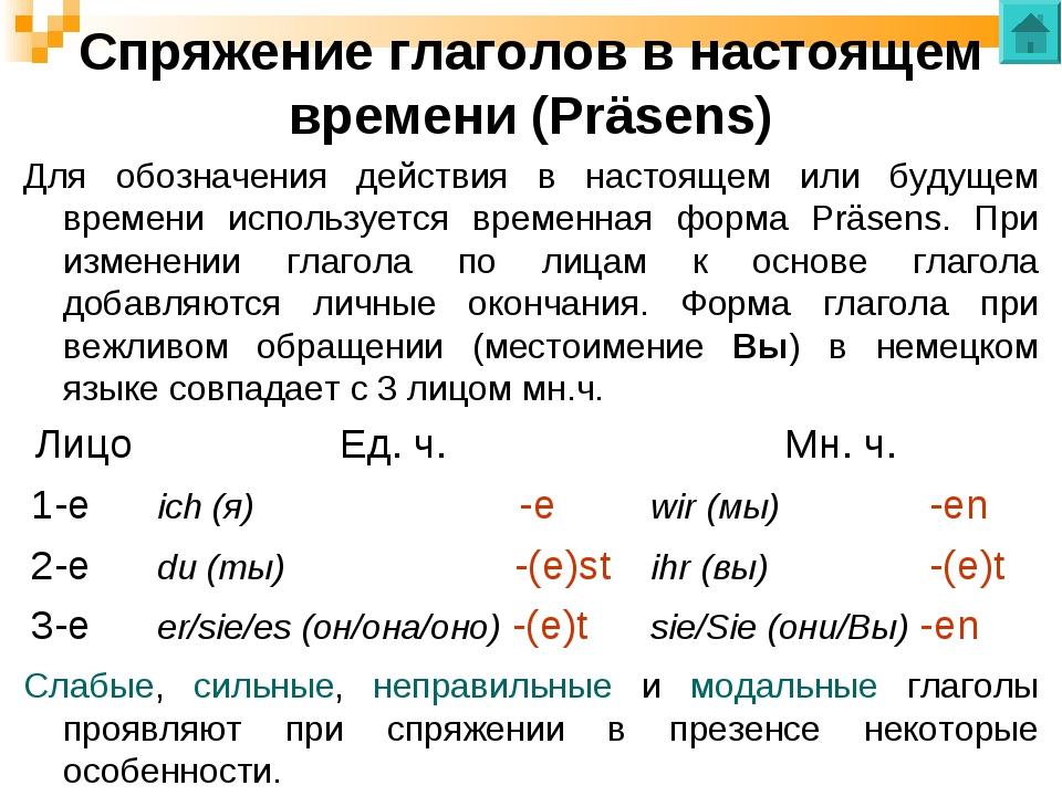 Спряжение глаголов в настоящем времени (Präsens) Для обозначения действия в н...