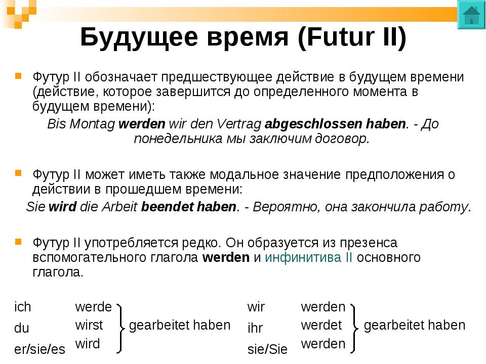 Будущее время (Futur II) Футур II обозначает предшествующее действие в будуще...