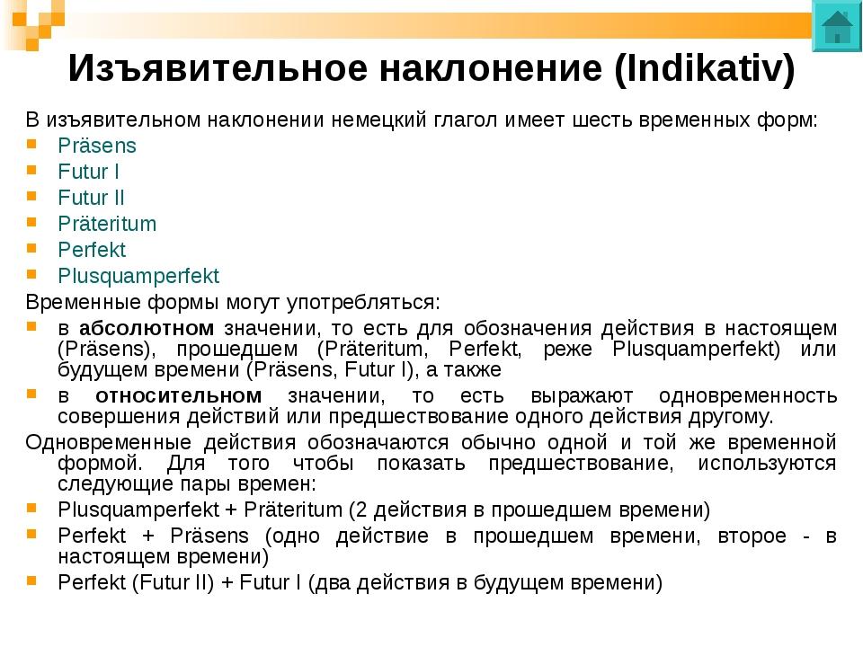 Изъявительное наклонение (Indikativ) В изъявительном наклонении немецкий глаг...