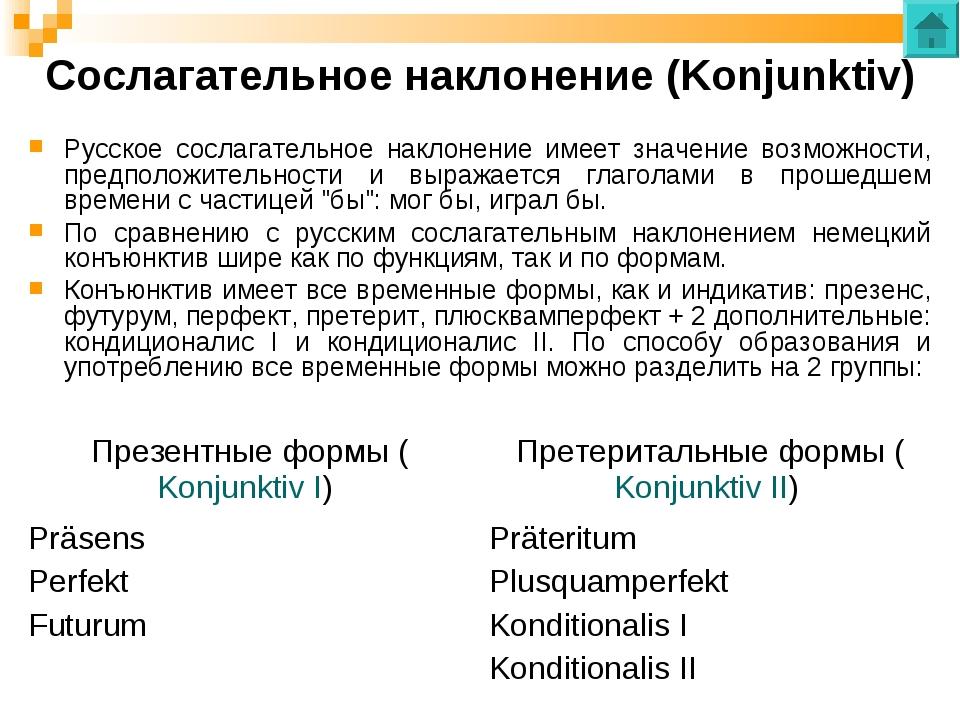 Сослагательное наклонение (Konjunktiv) Русское сослагательное наклонение имее...