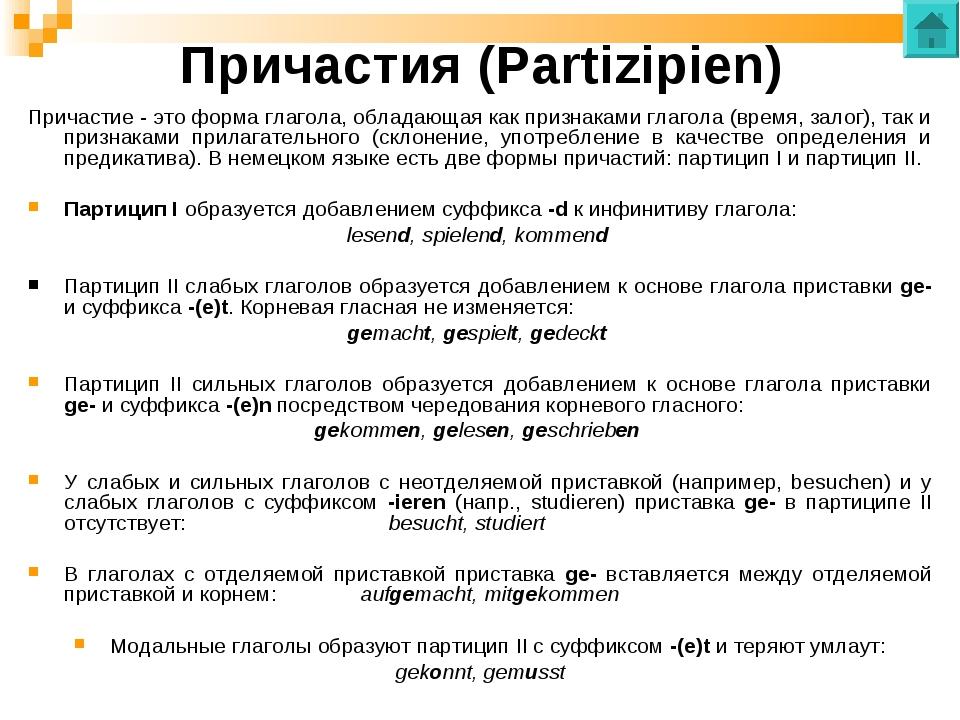 Причастия (Partizipien) Причастие - это форма глагола, обладающая как признак...