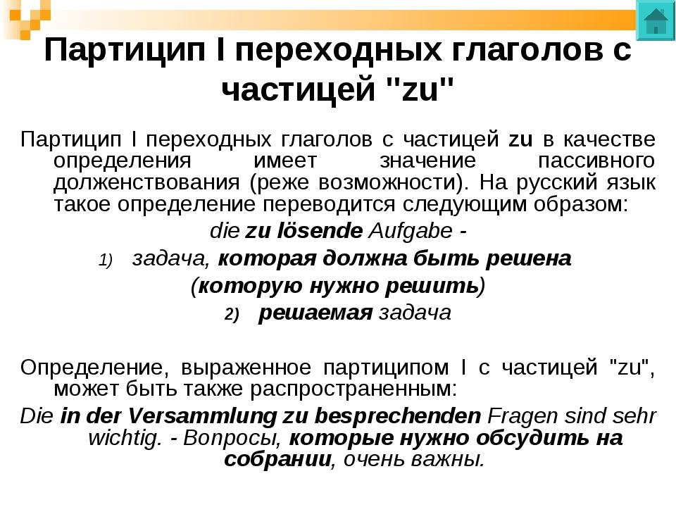 """Партицип I переходных глаголов с частицей """"zu"""" Партицип I переходных глаголов..."""