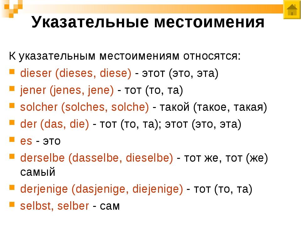 Указательные местоимения К указательным местоимениям относятся: dieser (diese...