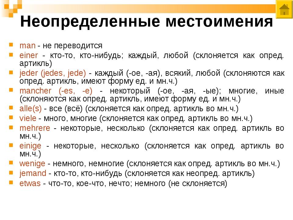 Неопределенные местоимения man - не переводится einer - кто-то, кто-нибудь; к...