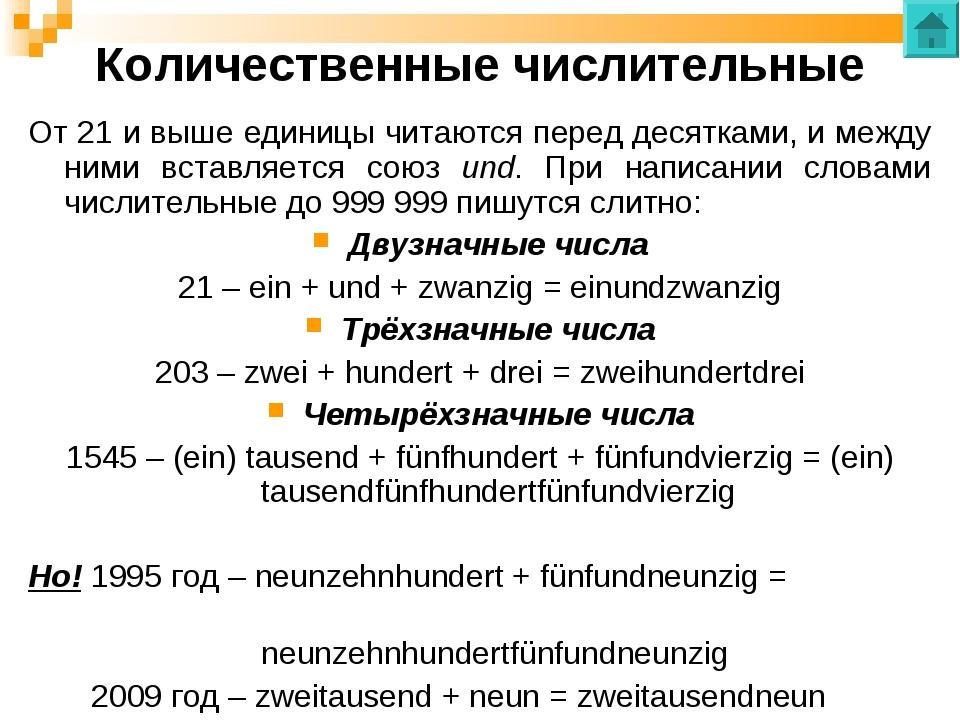 Количественные числительные От 21 и выше единицы читаются перед десятками, и...