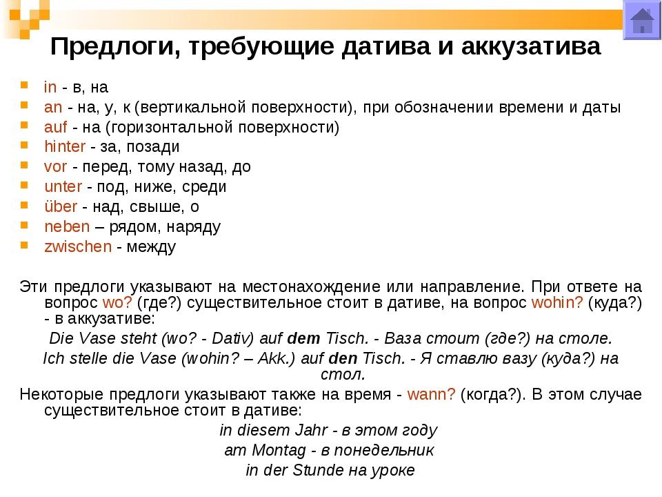 Предлоги, требующие датива и аккузатива in- в, на an- на, у, к (вертикально...
