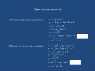Выполните задание 1.Найдите точку максимума функции 2.Наидите точку минимума
