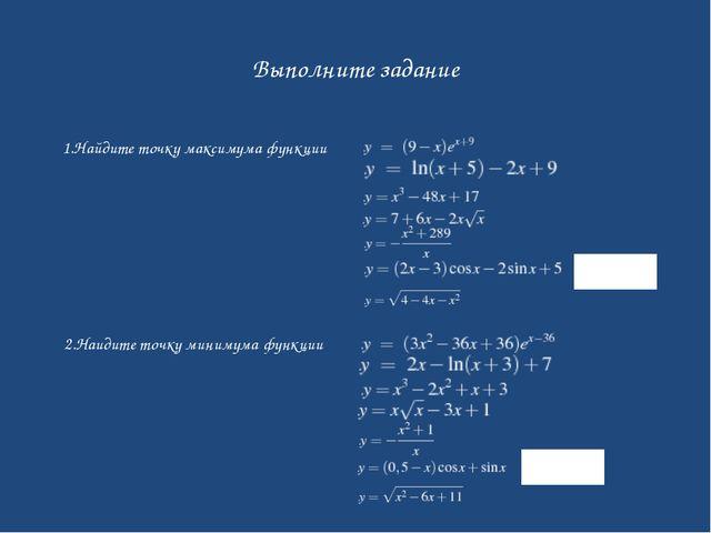 Выполните задание 1.Найдите точку максимума функции 2.Наидите точку минимума...