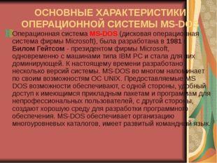 ОСНОВНЫЕ ХАРАКТЕРИСТИКИ ОПЕРАЦИОННОЙ СИСТЕМЫ MS-DOS Операционная система MS-D