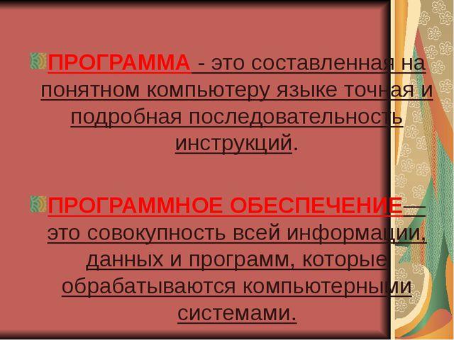 ПРОГРАММА - это составленная на понятном компьютеру языке точная и подробная...
