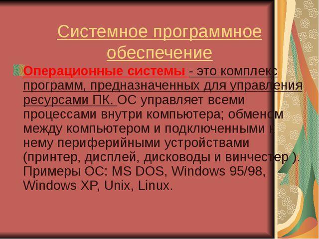 Системное программное обеспечение Операционные системы - это комплекс програм...