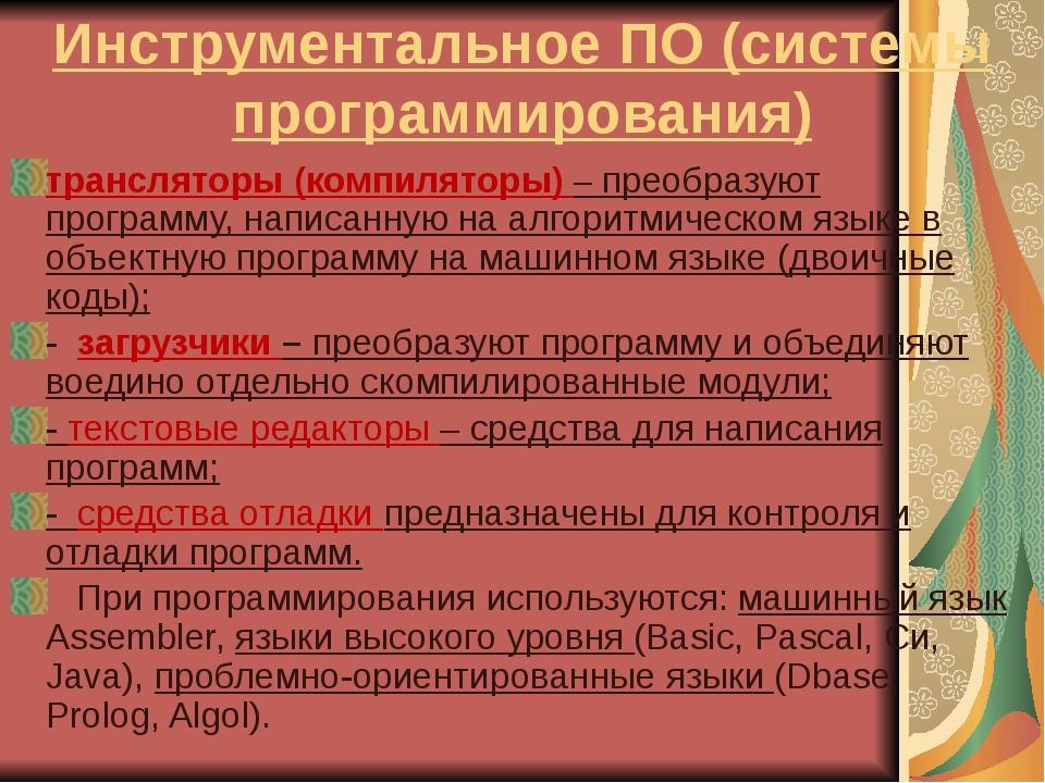 Инструментальное ПО (системы программирования) трансляторы (компиляторы) – пр...