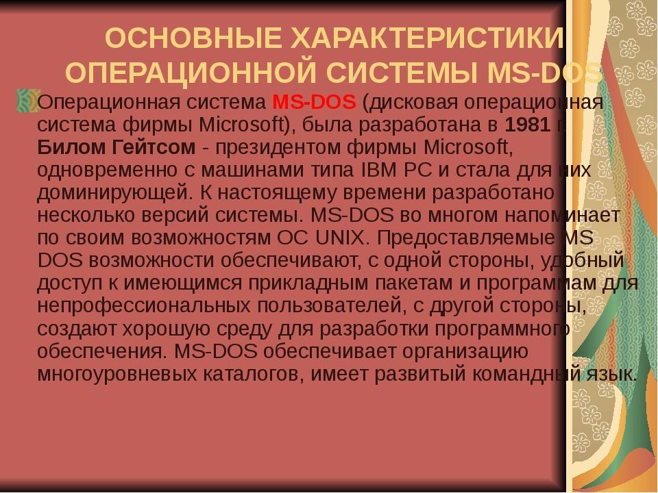 ОСНОВНЫЕ ХАРАКТЕРИСТИКИ ОПЕРАЦИОННОЙ СИСТЕМЫ MS-DOS Операционная система MS-D...