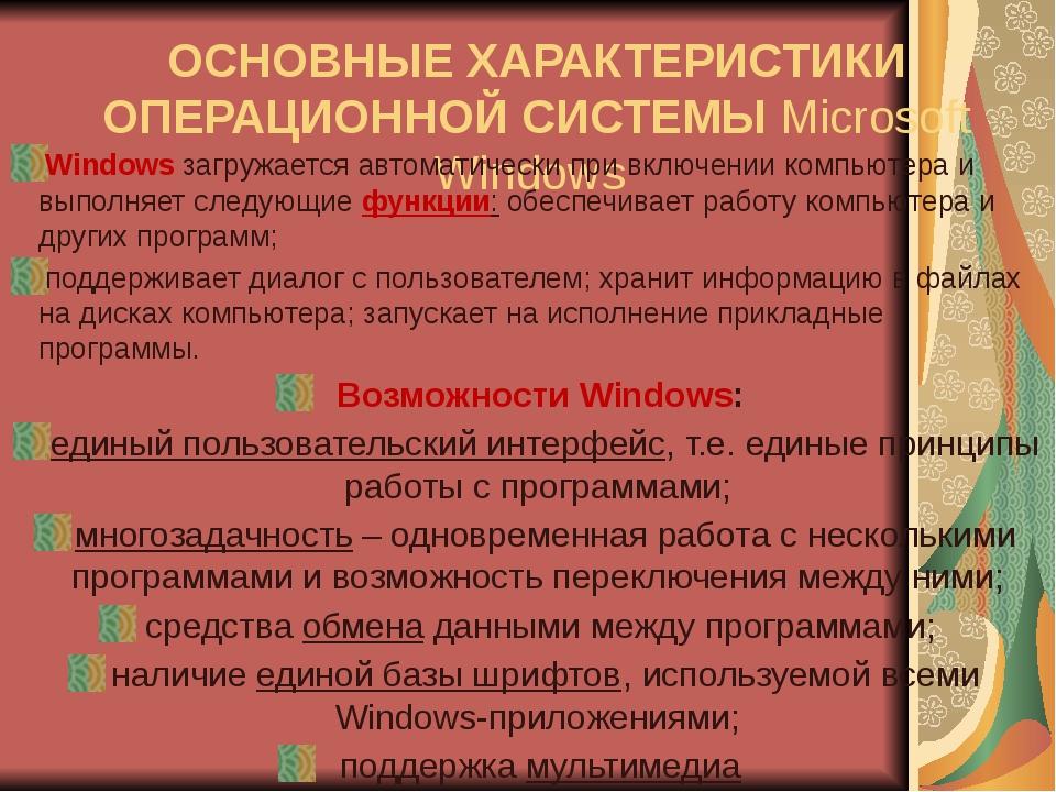 ОСНОВНЫЕ ХАРАКТЕРИСТИКИ ОПЕРАЦИОННОЙ СИСТЕМЫ Microsoft Windows Windows загруж...