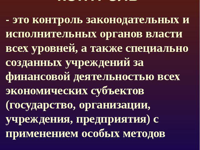 ФИНАНСОВЫЙ КОНТРОЛЬ - это контроль законодательных и исполнительных органов...