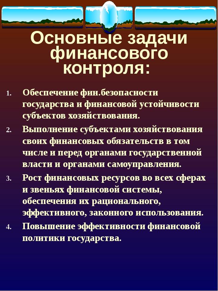 Основные задачи финансового контроля: Обеспечение фин.безопасности государств...