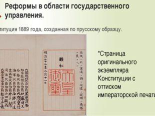 Реформы в области государственного управления. Конституция 1889 года, созданн