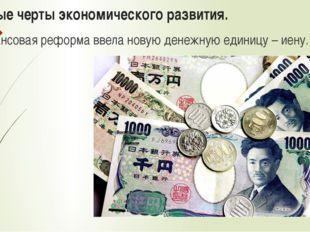 Новые черты экономического развития. Финансовая реформа ввела новую денежную