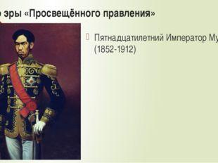 Начало эры «Просвещённого правления» Пятнадцатилетний Император Муцухито (185