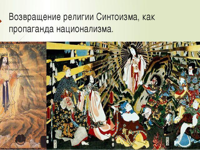 Возвращение религии Синтоизма, как пропаганда национализма.