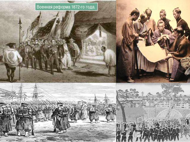 Военная реформа 1872-го года.