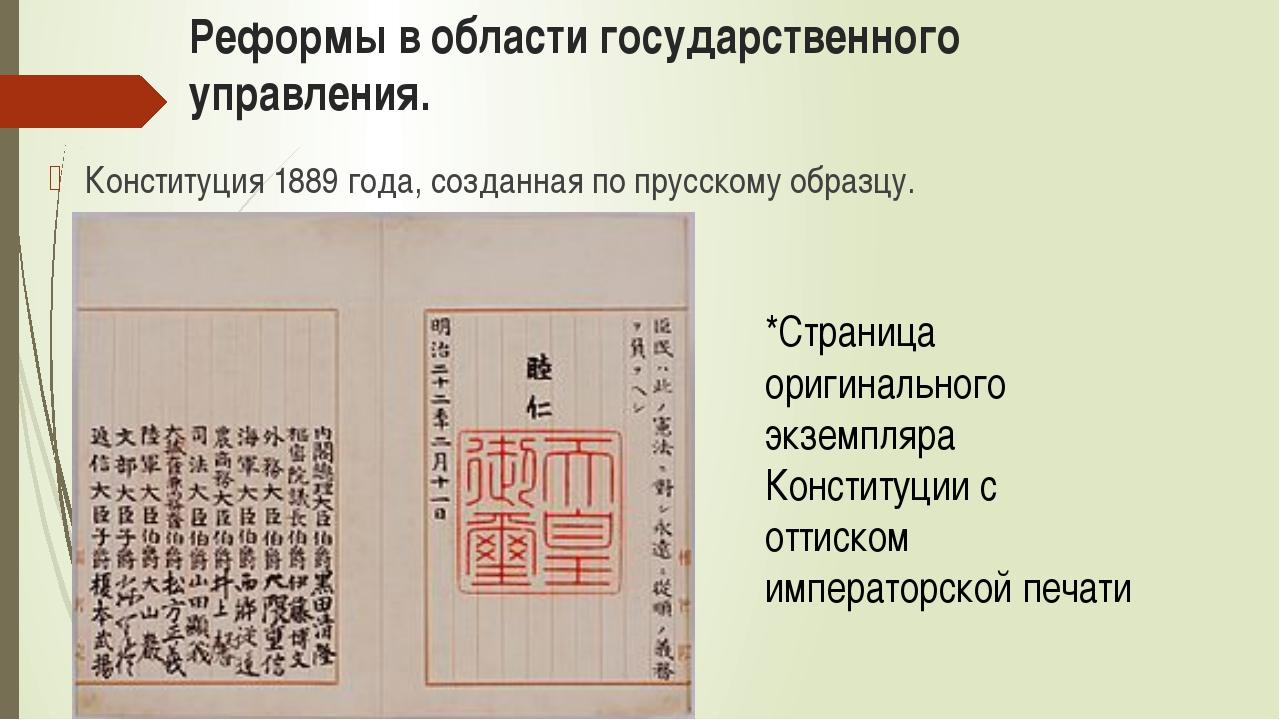 Реформы в области государственного управления. Конституция 1889 года, созданн...