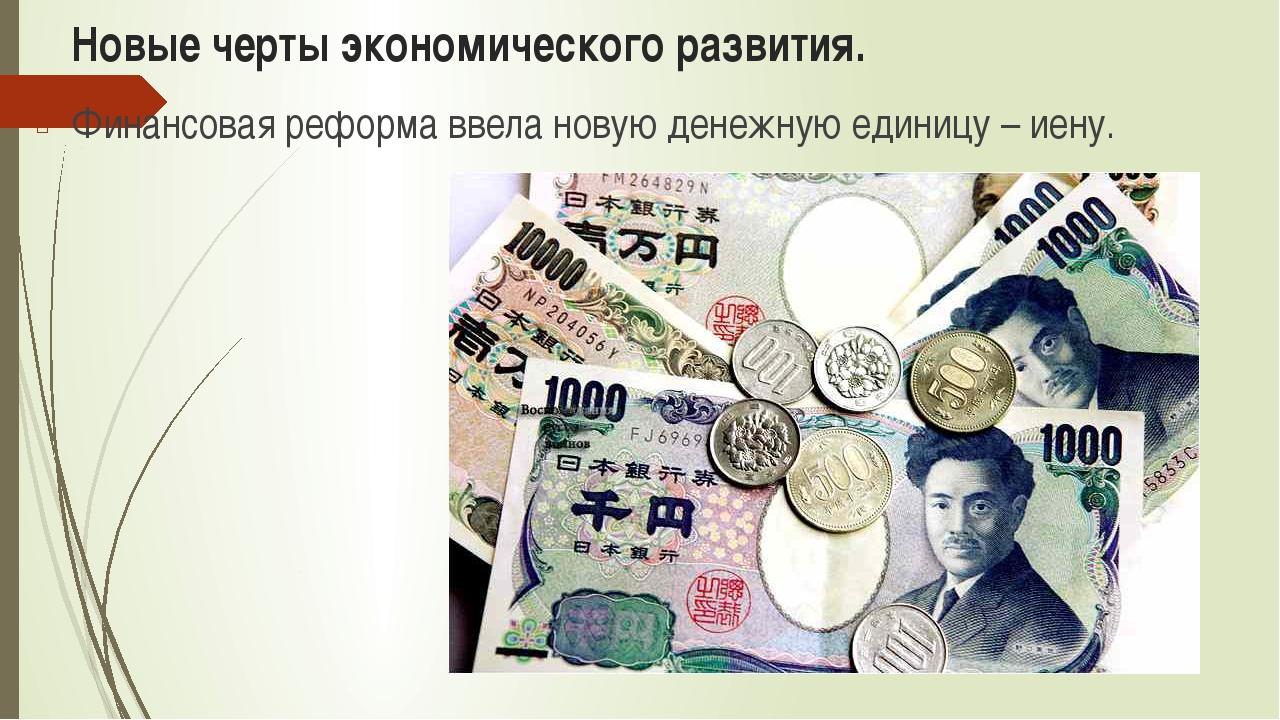 Новые черты экономического развития. Финансовая реформа ввела новую денежную...