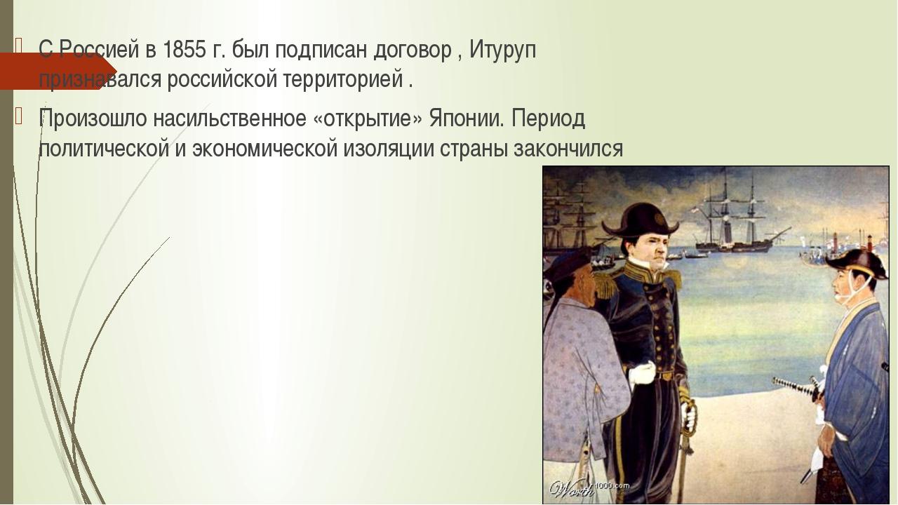 С Россией в 1855 г. был подписан договор , Итуруп признавался российской терр...