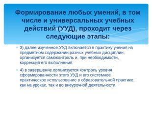 3) далее изученное УУД включается в практику учения на предметном содержании