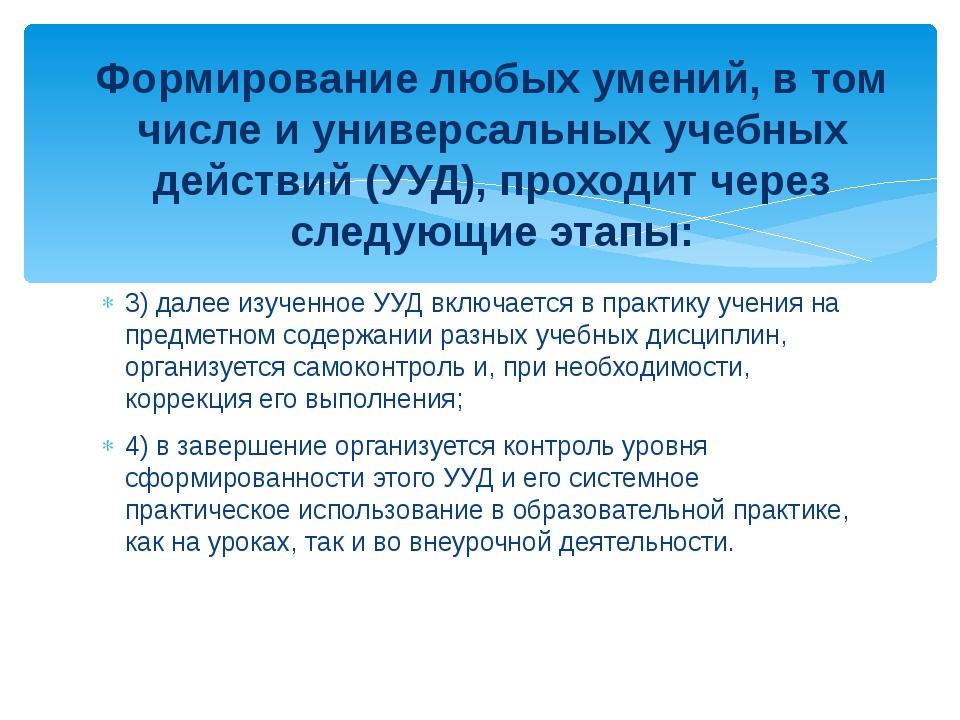 3) далее изученное УУД включается в практику учения на предметном содержании...