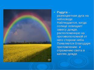 Радуга – разноцветная дуга на небосводе. Наблюдается, когда солнце освещает з
