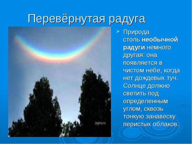 Перевёрнутая радуга Природа стольнеобычной радугинемного другая: она появля...