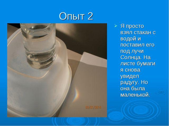 Опыт 2 Я просто взял стакан с водой и поставил его под лучи Солнца. На листе...