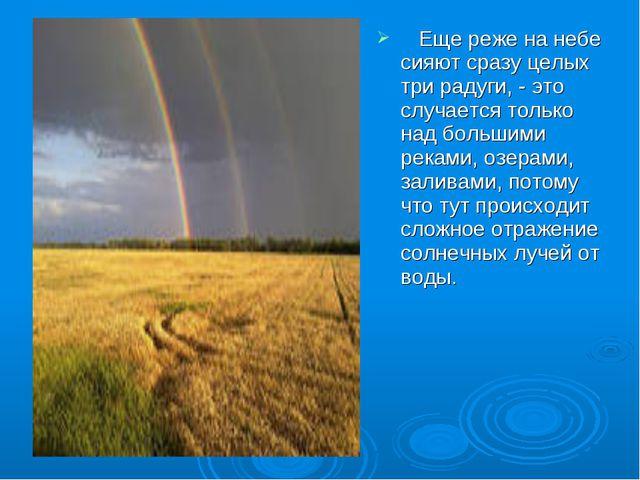 Еще реже на небе сияют сразу целых три радуги, - это случается только над...