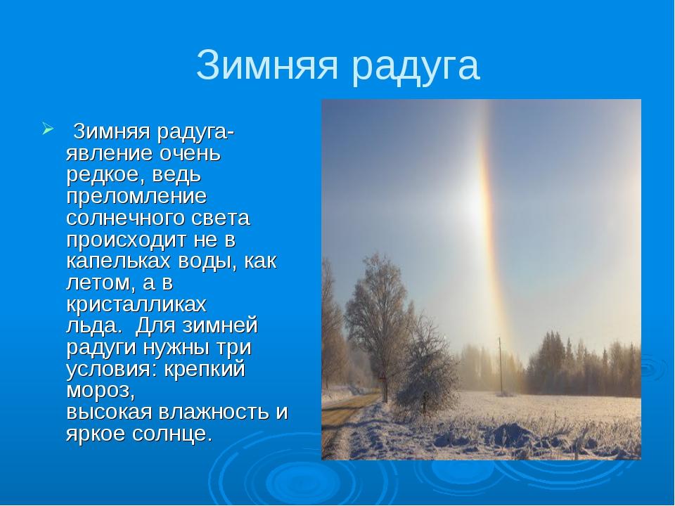 Зимняя радуга Зимняя радуга- явление очень редкое, ведь преломление солнечног...