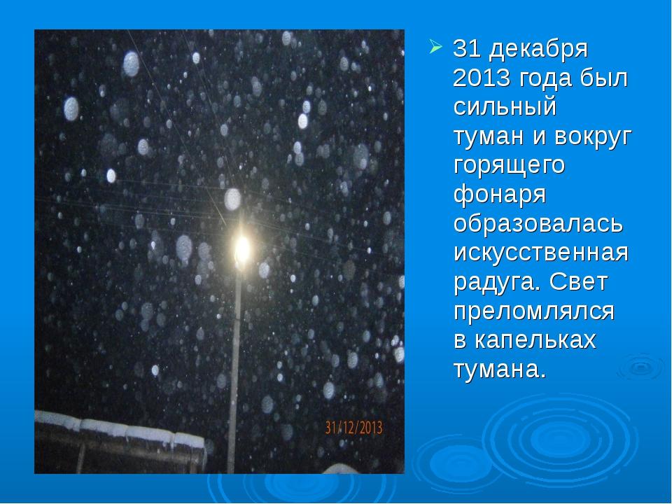 31 декабря 2013 года был сильный туман и вокруг горящего фонаря образовалась...