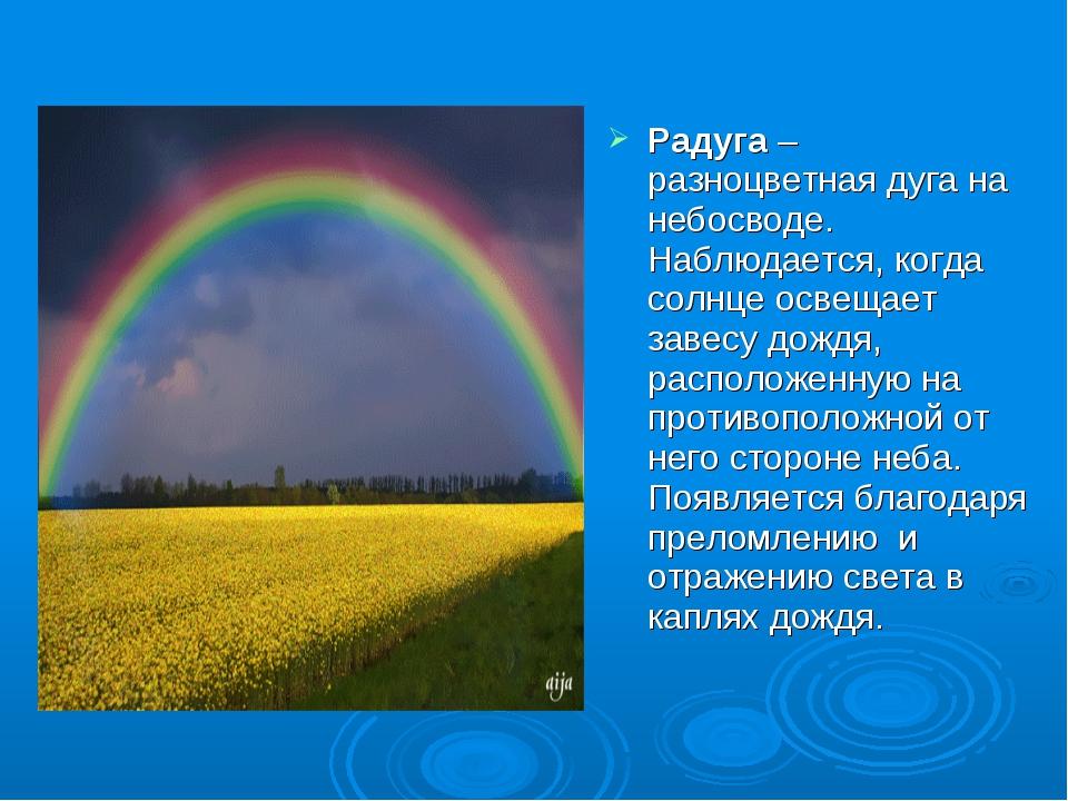 Радуга – разноцветная дуга на небосводе. Наблюдается, когда солнце освещает з...