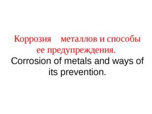 Коррозия металлов и способы ее предупреждения. Corrosion of metals and ways o