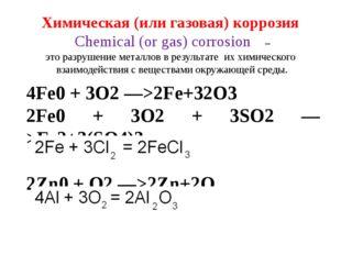 Химическая (или газовая) коррозия Chemical (or gas) corrosion – это разрушени