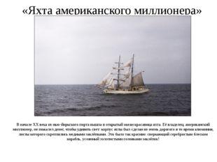 «Яхта американского миллионера» В начале ХХ века из нью-йоркского порта вышла