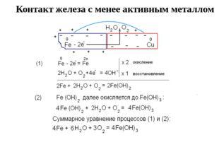 Контакт железа с менее активным металлом