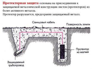 Протекторная защита основана на присоединении к защищаемой металлической конс