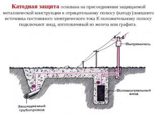 Катодная защита основана на присоединении защищаемой металлической конструкци