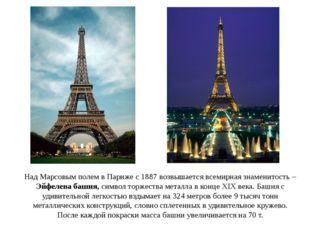 Над Марсовым полем в Париже с 1887 возвышается всемирная знаменитость – Эйфел