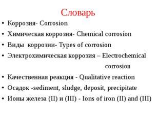 Словарь Коррозия- Corrosion Химическая коррозия- Chemical corrosion Виды корр