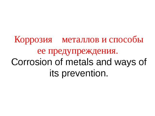 Коррозия металлов и способы ее предупреждения. Corrosion of metals and ways o...