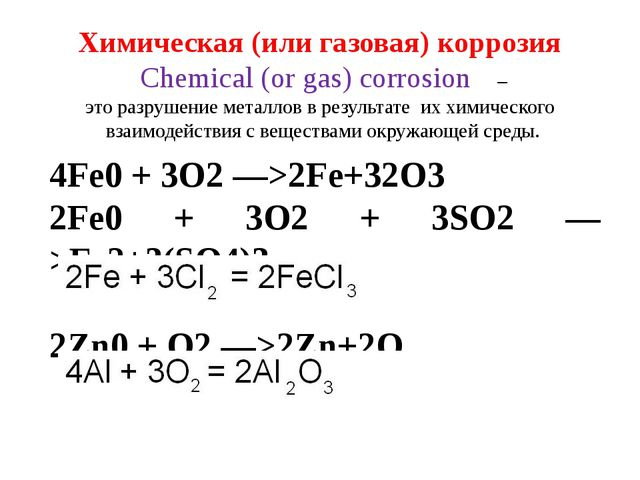 Химическая (или газовая) коррозия Chemical (or gas) corrosion – это разрушени...