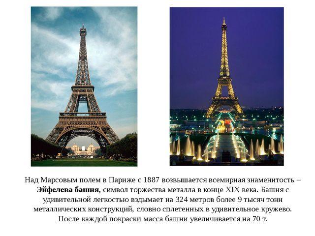 Над Марсовым полем в Париже с 1887 возвышается всемирная знаменитость – Эйфел...