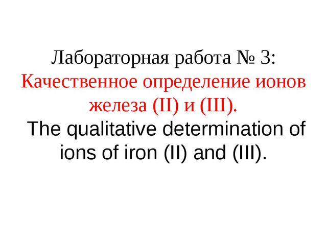 Лабораторная работа № 3: Качественное определение ионов железа (II) и (III)....
